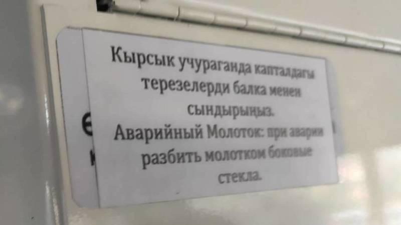В новых автобусах таблички на узбекском языке заклеили бумажками на кыргызском языке. Фото
