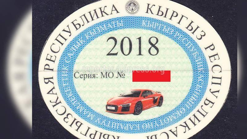 В Ленинской налоговой г.Бишкек нет наклеек об оплате автомобильного налога, - житель
