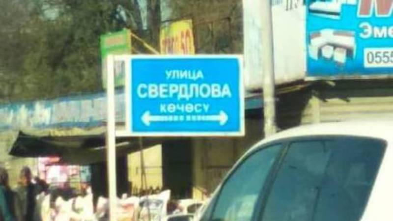 В Военно-Антоновке на табличках с названием улиц на кыргызском языке пишут неправильно. Фото