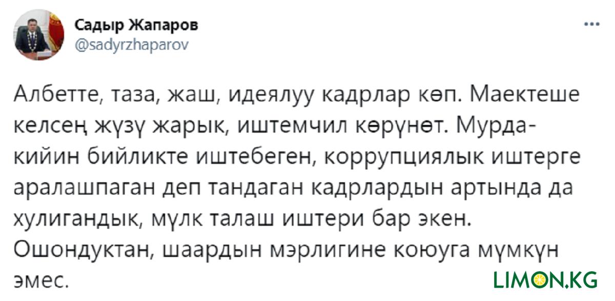 Садар Жапаров