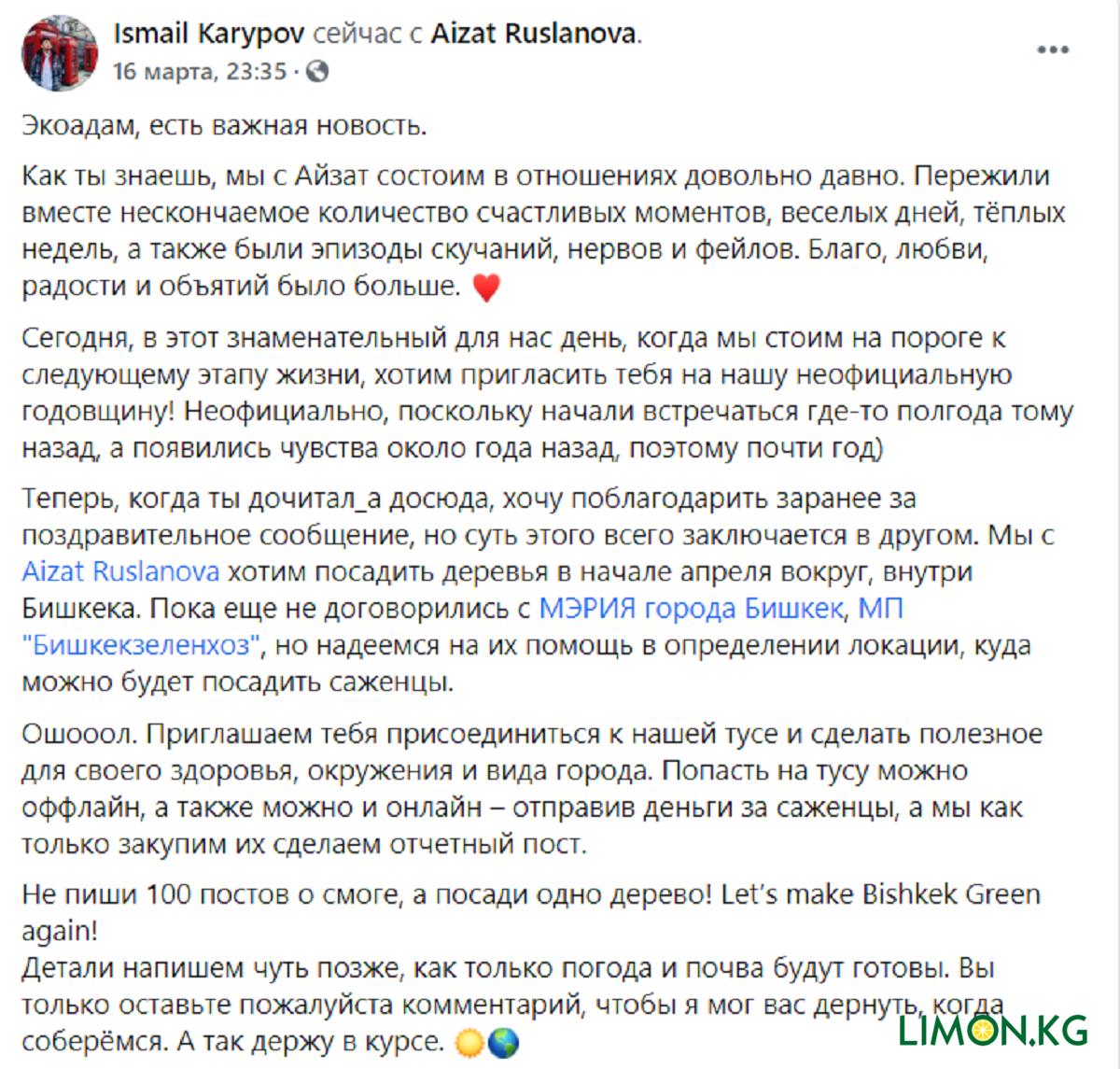 Руслан Айзат