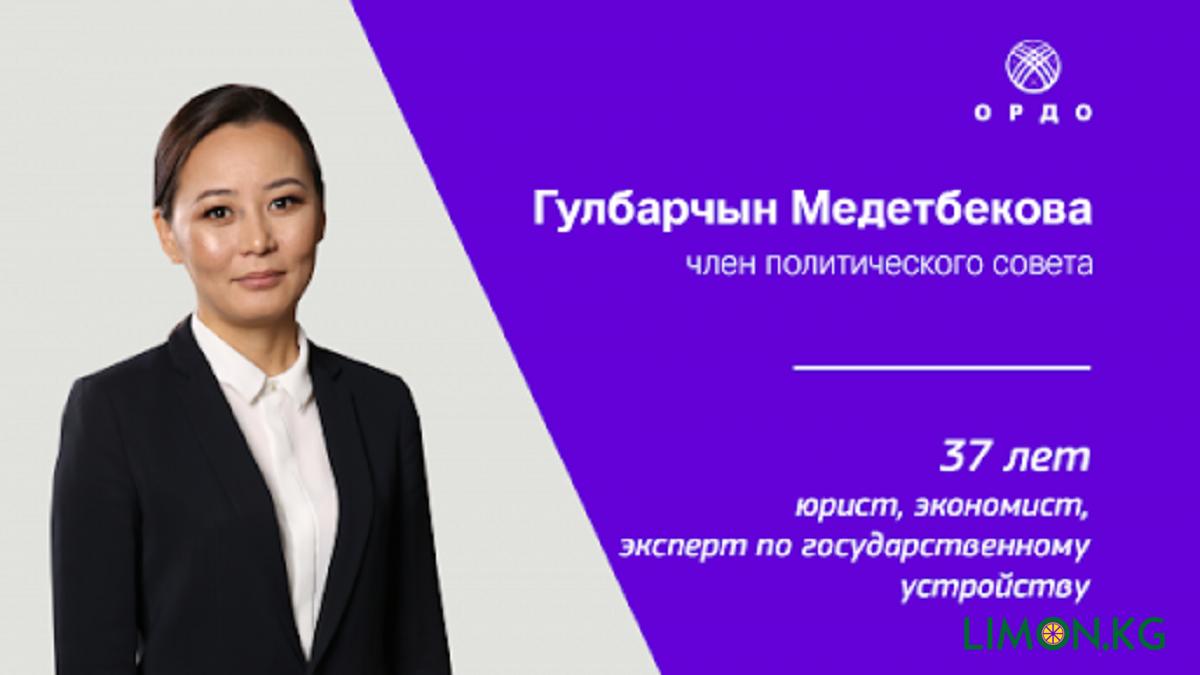 Гулбарчын Медетбекова