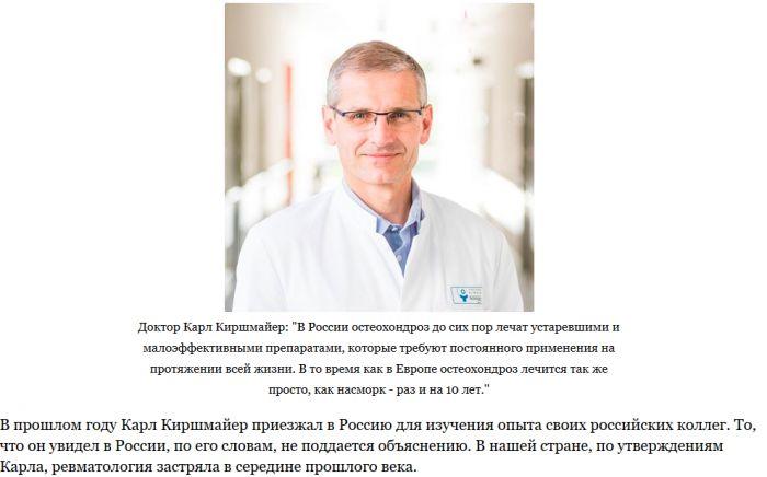 Screenshot_2019-12-26 «Российские методы лечения остеохондроза вызывают лишь недоумение» Известный немецкий ревматолог дал [...]